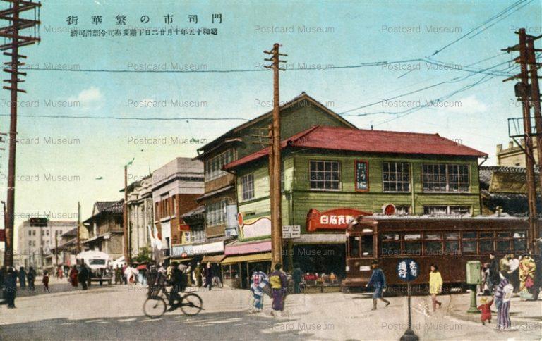 kyuc040-Moji 門司市の繁華街 昭和15年