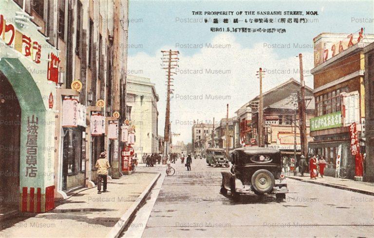 kyuc090-Sanbashi Street Moji 桟橋通り門司 山城屋百貨店