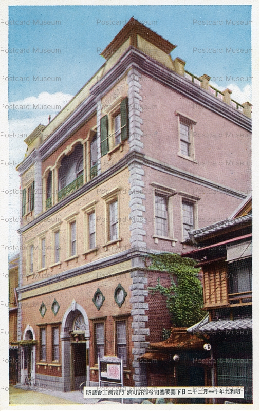 kyuc180-Moji Chamber of commerce 門司商工会議所 昭和九年