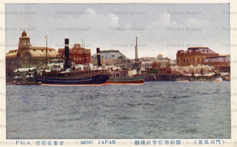 kyuc250-Moji 駅前商船会社桟橋