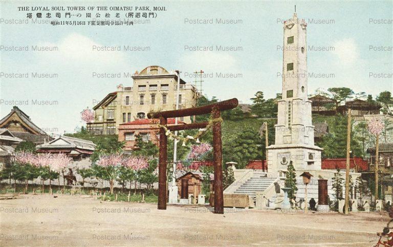 kyuc330-Oimatsu Park Moji 老松公園 門司