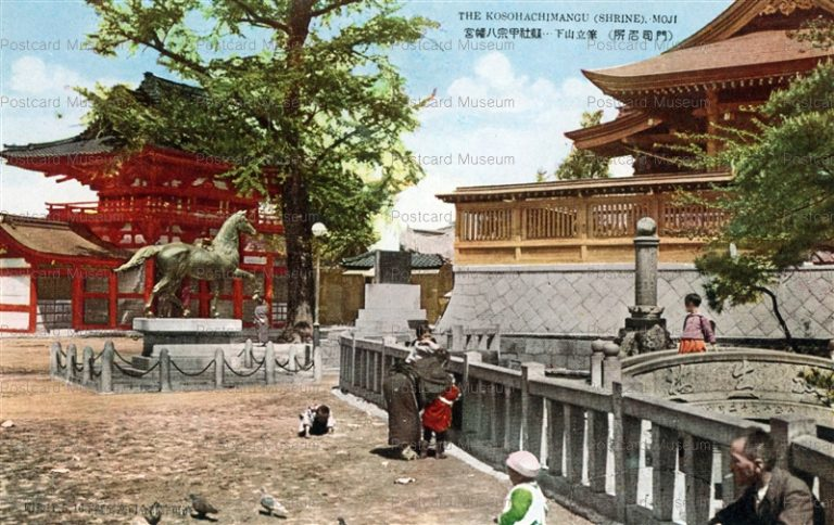 kyuc340-Kousou Hachiman shrine 縣社甲宗八幡宮 下山立筆 門司