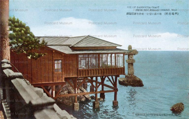 kyuc360-Dannoura Coast from Mekari Shrine Moji 壇の浦望む めかり神社海岸 門司名所