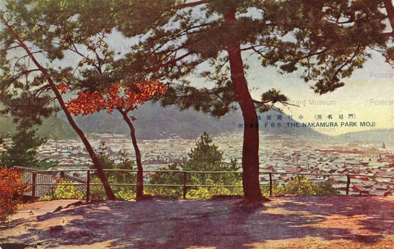 kyuc390-Nakamura Park Moji 中村遊園地 門司名所