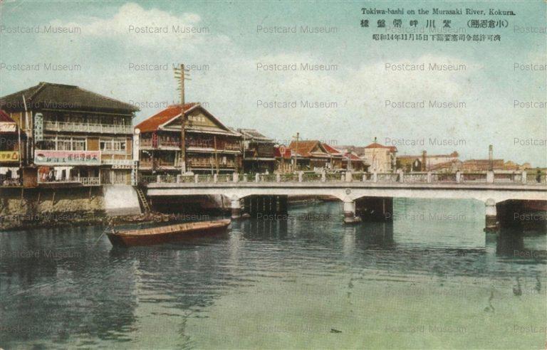 kyuc440-Tokiwabashi Murasaki River Kokura 紫川畔常盤橋 小倉名勝