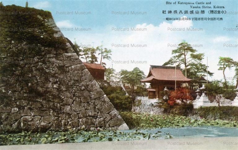 kyuc550-Katsuyama Castle Yasaka Shrine 勝山城跡八坂神社 小倉名勝
