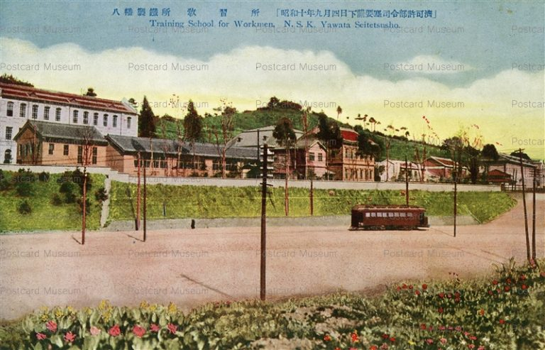 kyuc770-Training School N.S.K. Yawata Seitetsusho 八幡製鉄所 教習所 昭和十年