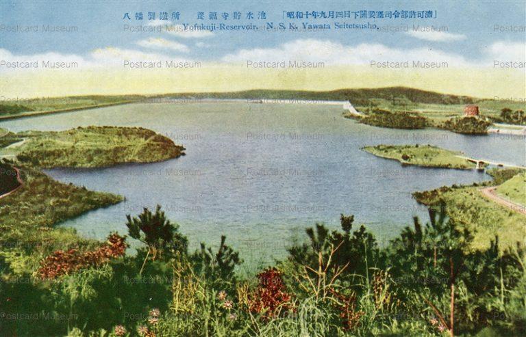 kyuc780-Yofukuji-Reservoir N.S.K. Yawata Seitetsusho 八幡製鉄所 養福寺貯水池 昭和十年