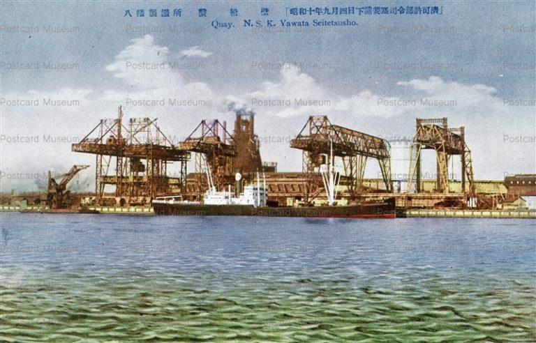 kyuc800-N.S.K. Yawata Seitetsusho 八幡製鉄所 昭和十年