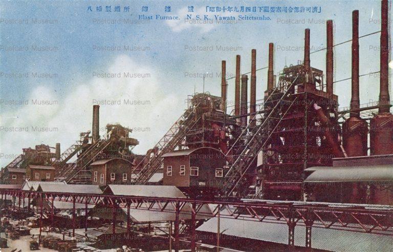 kyuc815-Blast Furnace N.S.K. Yawata Seitetsusho 八幡製鉄所 溶鉱炉 昭和十年