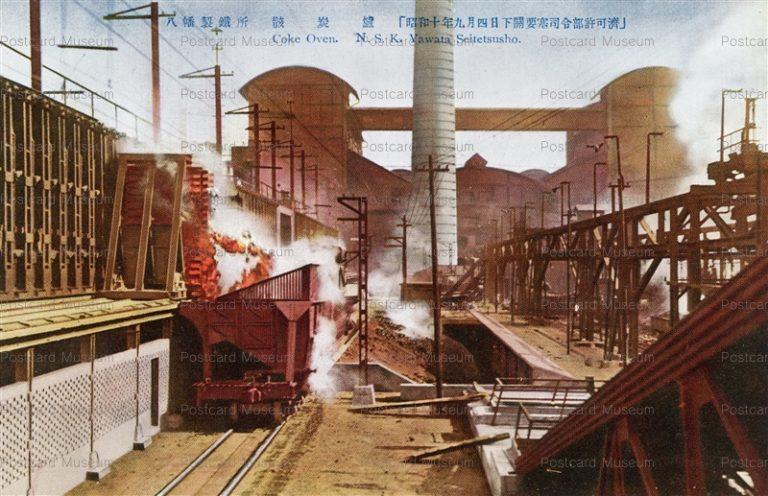 kyuc820-N.S.K. Yawata Seitetsusho 八幡製鉄所 骸炭爐 昭和十年