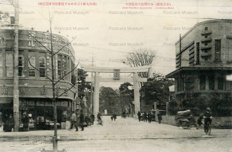 kyw420-Ootorii Doori Kokura 小倉駅前大鳥居通り 小倉名勝 昭和九年