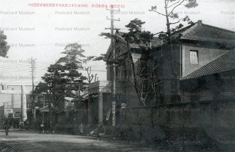 kyw425-Kokura City Hall 小倉市役所 小倉名勝 昭和九年
