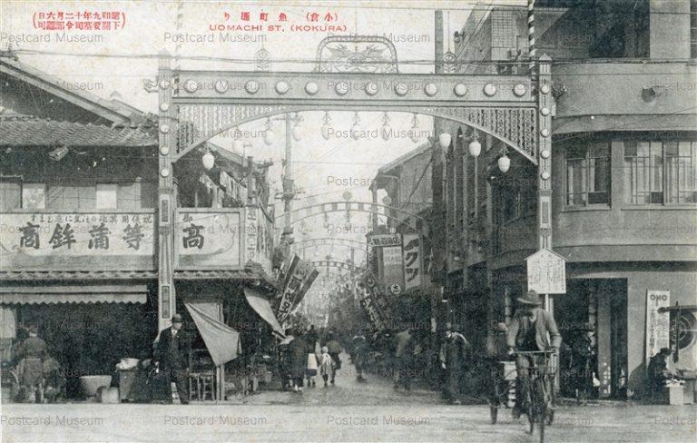 kyw435-Uomachi Street 魚町通り