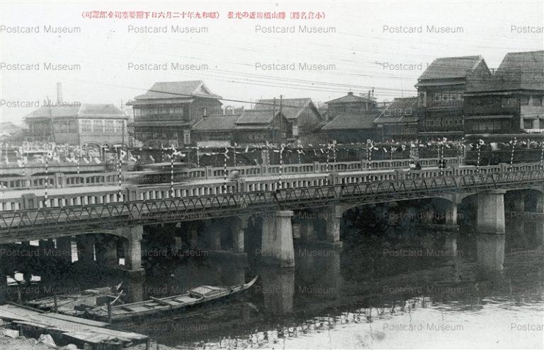 kyw445-Katsuyamabashi Kokura 勝山橋附近の光景 小倉名勝 昭和九年