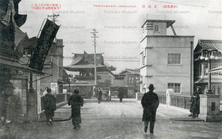 kyw448-Tanka-bashi 旦過橋 小倉