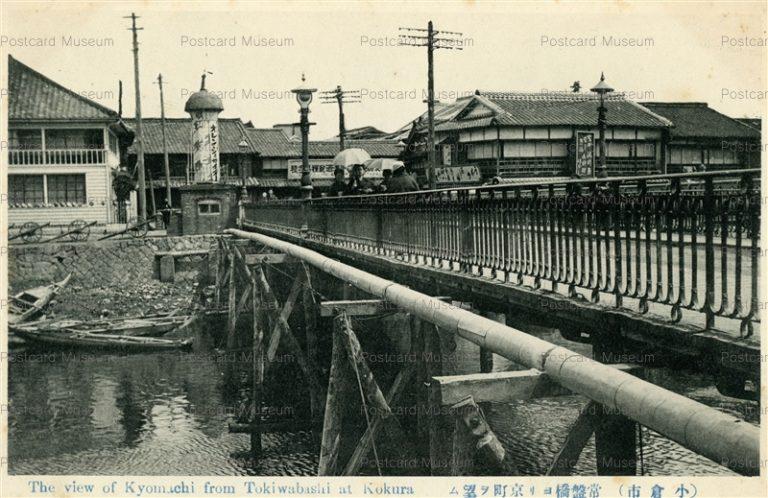 kyw450-Kyomachi from Tokiwabashi Kokura 常盤橋ヨリ京町ヲ望ム 小倉市