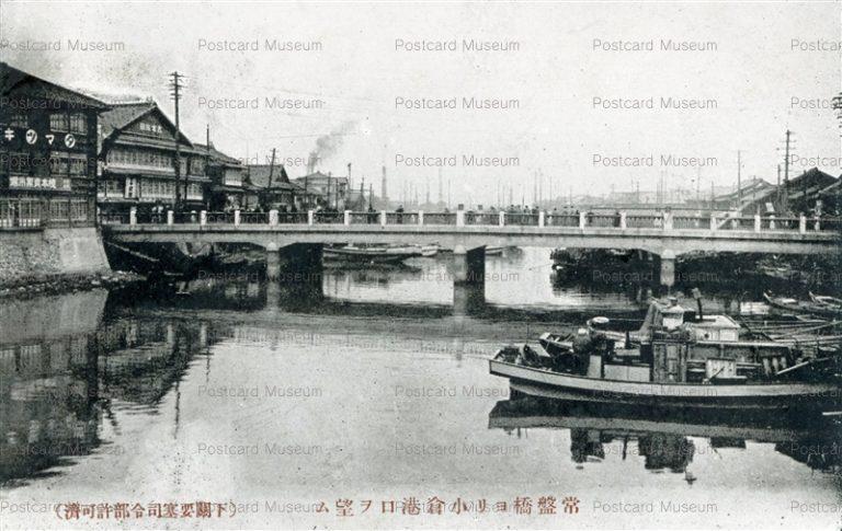 kyw457-Tokiwa bridge 常盤橋ヨリ小倉港口ヲ望ム