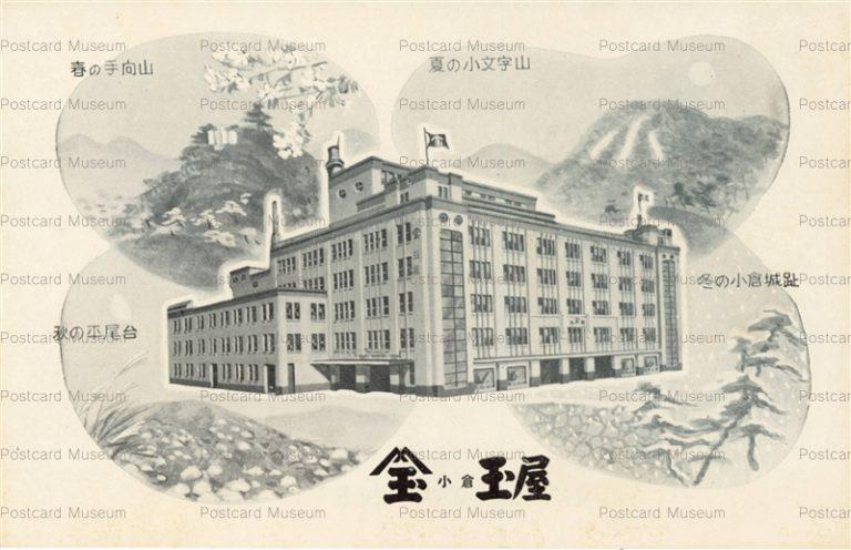 kyw511-Kokura Tamaya Dep 小倉玉屋 春の手向山 夏の小文字山
