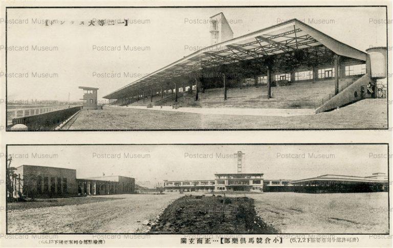 kyw580-Kokura Horse Race Club 小倉競馬倶楽部 正面玄関 一二等大スタンド
