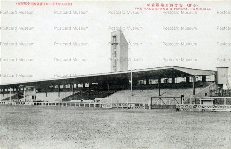 kyw583-Kitakata Race stand 北方競馬場観覧席