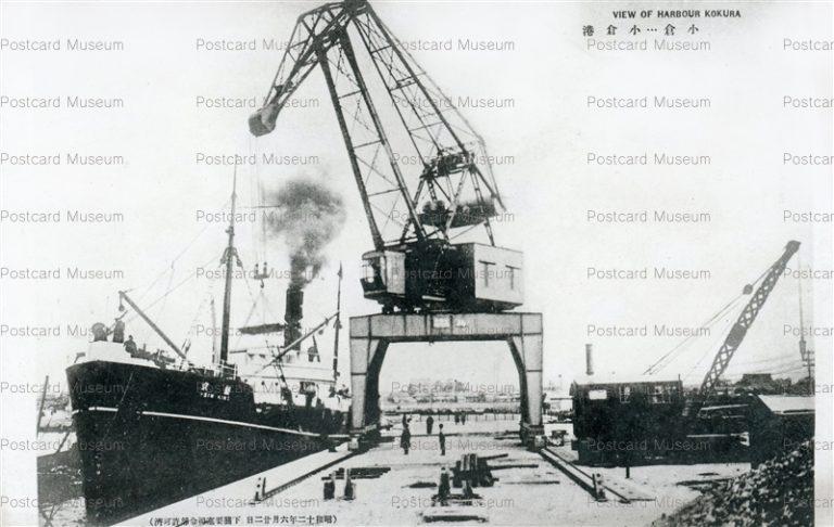 kyw590-Harbour Kokura 小倉港
