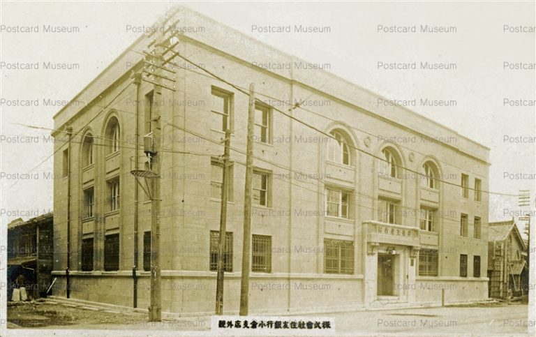 kyw620-Sumitomo Bank Kokura 住友銀行小倉支店