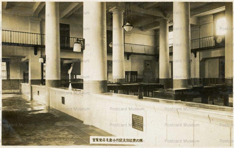 kyw621-Sumitomo Bank Kokura 住友銀行小倉支店営業室
