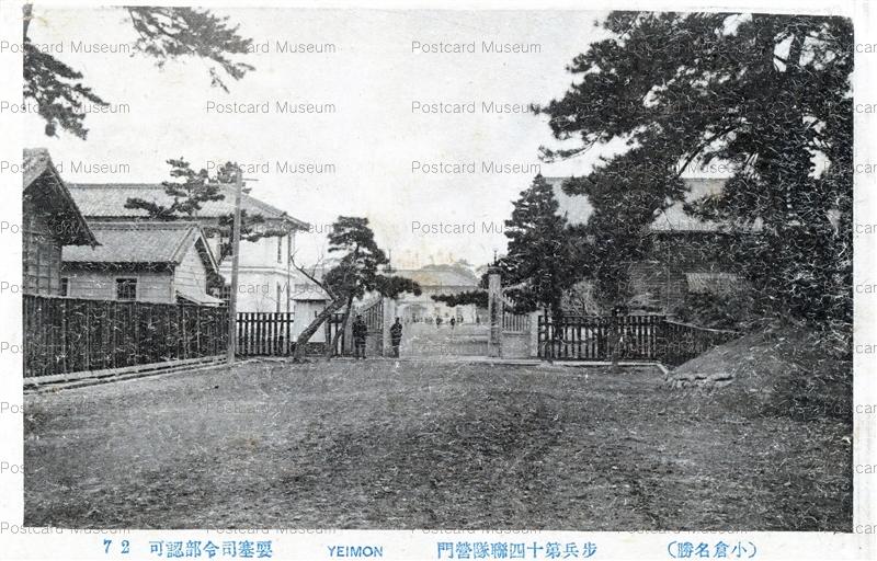 kyw630-Yeimon Kokura 歩兵第十四連隊営門 小倉名勝