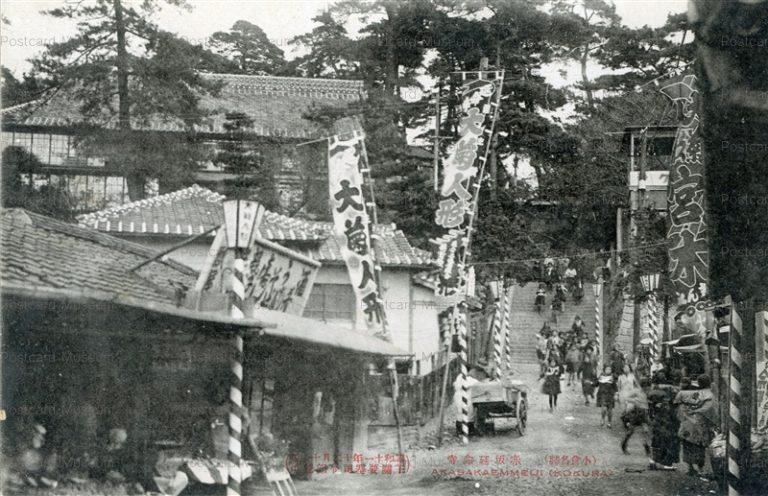 kyw667-Akasaka Enmeiji 赤坂延命寺 小倉