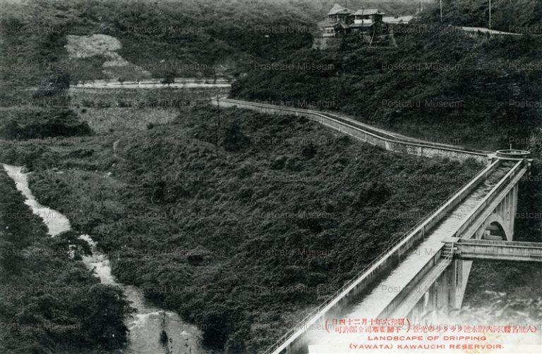 kyw883-Kawauchi Reservoir Yawata 河内貯水池タラタラの光景 八幡名勝