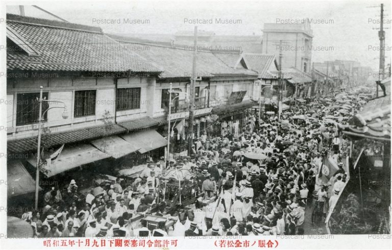 kyw915-Wakamatsu 若松全市ノ賑合 昭和5年