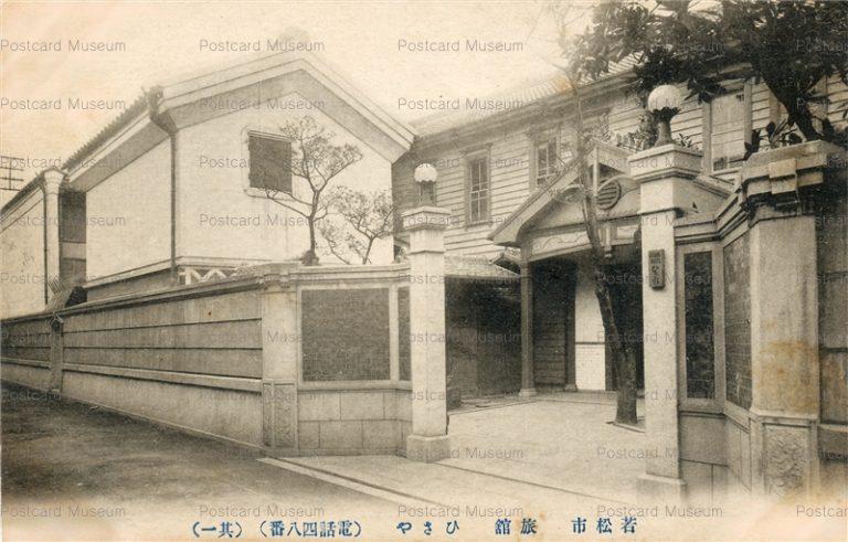 kyw930-Hisaya Wakamatsu 若松市 旅館 ひさや 其一