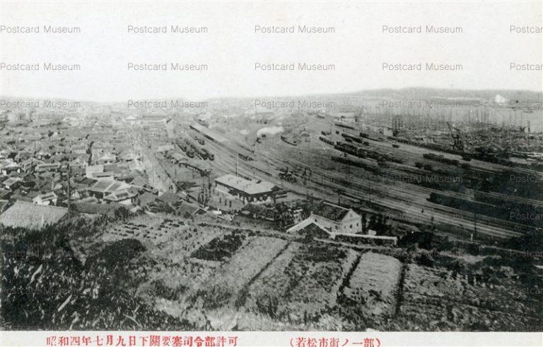 kyw982-Wakamatsu City Fukuoka 若松市街ノ一部 福岡