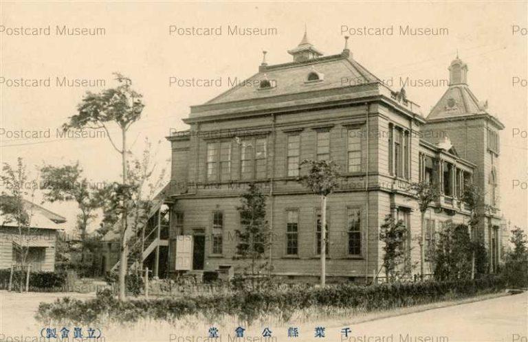 lb080-Chiba Public Hall 千葉縣公會堂