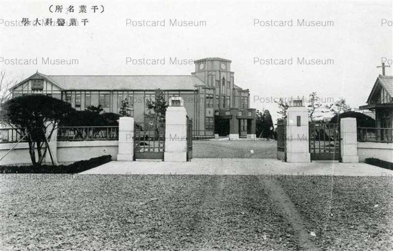 lb170-Chiba Medicine School 千葉醫科大学 千葉名所
