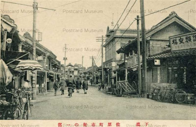 lb345-Sawara Simofusa Chiba 佐原町市街の一部 下総 千葉