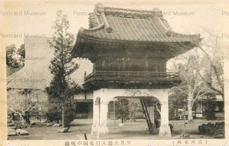 lb415-Satomi Park Ichikawa Chiba 里見公園入口安國の晩鐘 市川 千葉