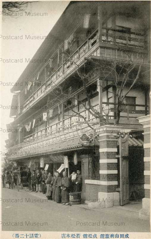 lb502-Naritasanmae Hotel Chiba 成田山前旅舘 貞松舘 若松本店 千葉