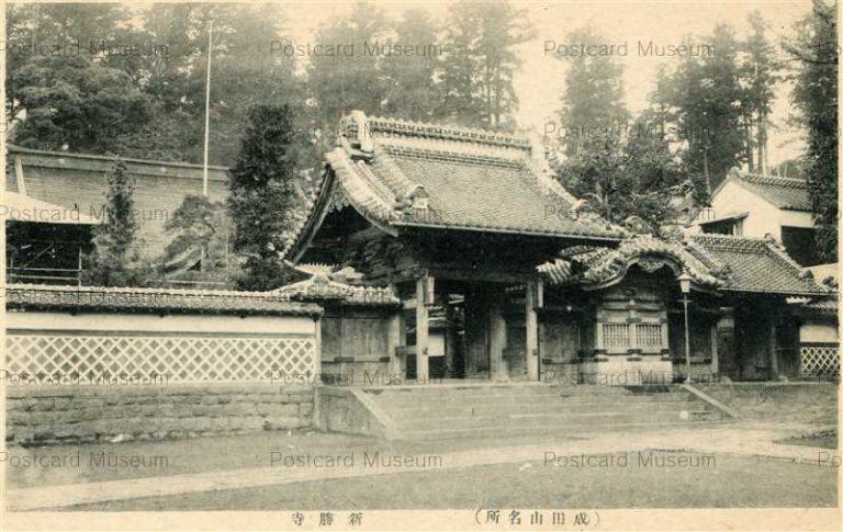 lb516-Shinshoji Naritasan Chiba 新勝寺 成田山 千葉