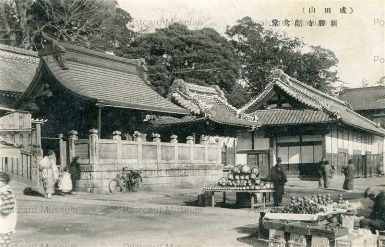 lb518-Shinshoji Danjikido Naritasan Chiba 新勝寺斷食堂 成田山 千葉
