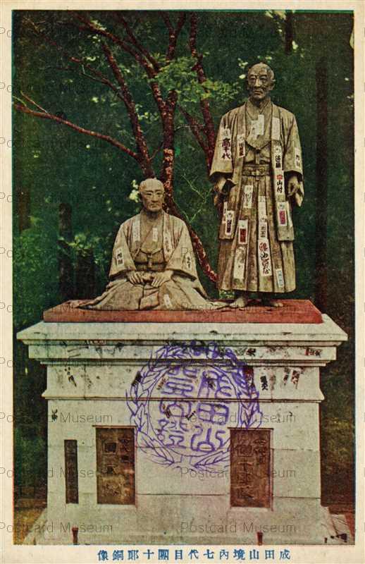 lb532-Naritasan Chiba 成田山境内七代目團十郎銅像 千葉