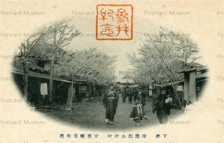 lb578-Kouzumura Inbagun Shimofusa Chiba 宗吾霊堂前通 印旛郡公津村 下総 千葉