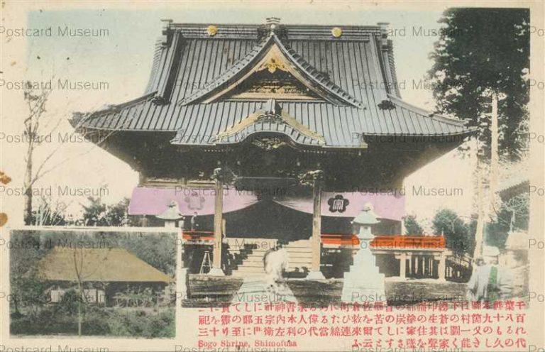 lb580-Sogo Shrine Shimofusa Chiba 宗吾神社 下総 千葉