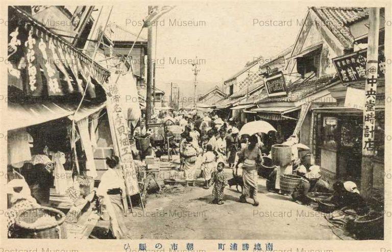 lb630-Minami Kastuura Asaichi 朝市の賑ひ 南総勝浦町 中央堂時計店