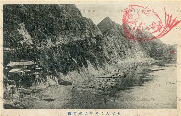 lb655-Osenkorogashi Cliff Katsuura Chiba おせんころがしの奇勝 勝浦