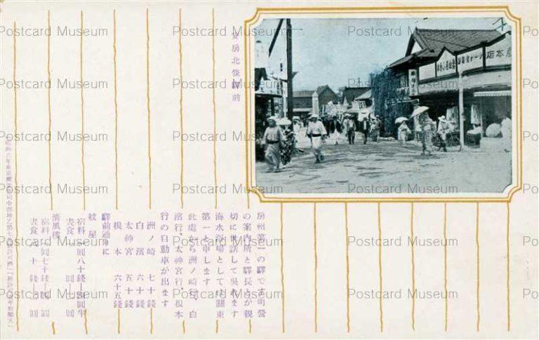 lb670-Awahojo Station front Chiba 安房北條驛前