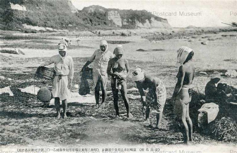 lb716-Tomizaki Village Mera Female Divers Awa 富崎村布良相堂の濱海女 安房名所