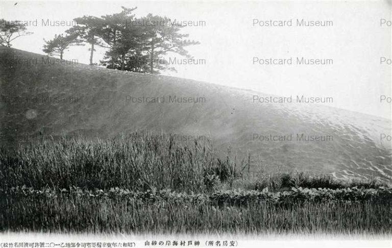 lb725-Kanbe Village Sand Hill Awa Chiba 神戸村海岸の砂山 安房名勝