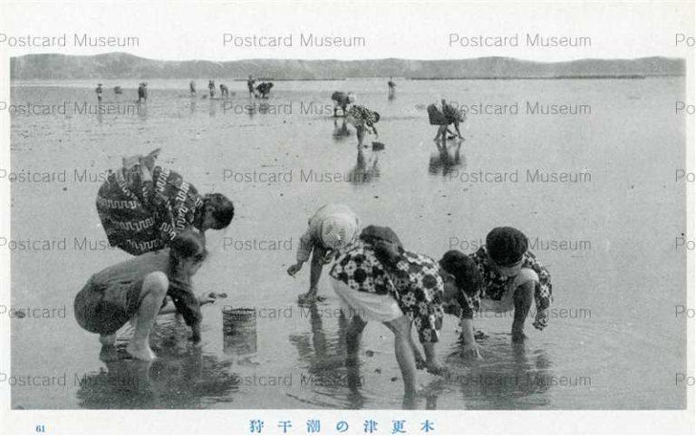 lb741-Kisarazu Clam Digging Chiba 更津の潮干狩